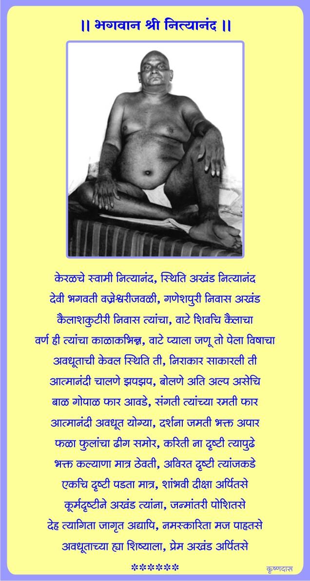 Bhagvan Nityanand