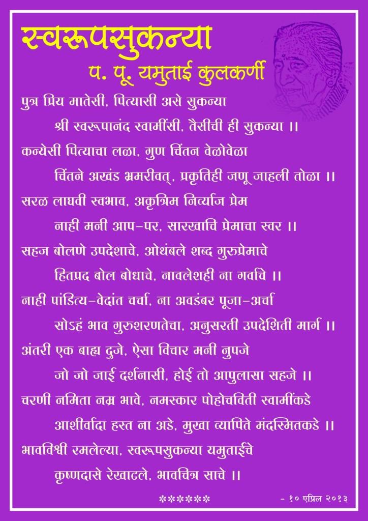 YamutaiBhavChitra